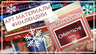 Что продают в финских АРТ магазинах? Магазин Tempera
