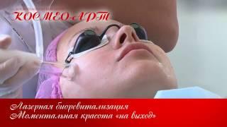 """Презентация процедур центра лазерной эстетики в Медицинском центре """"Космео-Арт"""""""