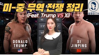 미-중 무역전쟁 정리 (Feat. 트럼프 vs 시진핑)