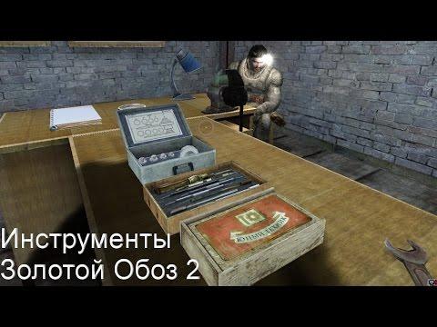 Сталкер ЗОЛОТОЙ ОБОЗ 2 - ФИНАЛ - ЗАВЕТНЫЙ КЛАД!!!