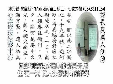 The Quanzhen School of Taoism16:Tan Changzhen七真修行要義(十六):譚長真真人仙傳