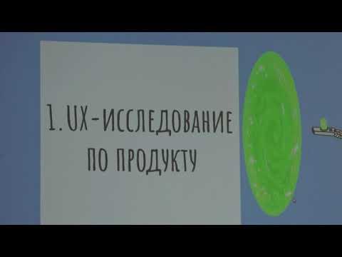 #11 Analyst Party 13.09.2019 Татьяна Колупаева учит проводить UX-исследования