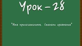 Логичный Английский - Урок №28(Имя прилагательное. Степени сравнения)