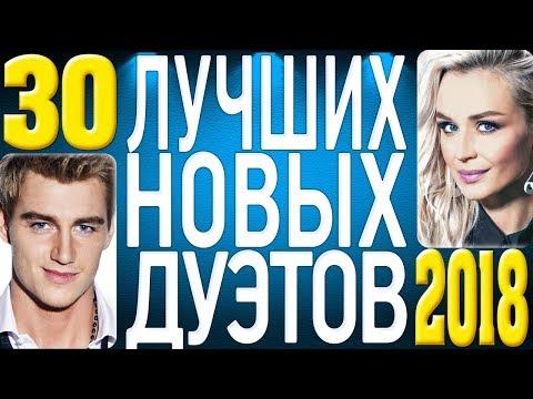 ТОП 30 ЛУЧШИХ НОВЫХ ДУЭТОВ 2018 года. Самая горячая музыка. Главные русские хиты страны.