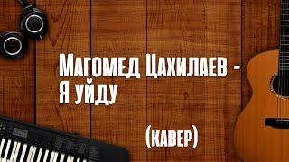 Тимур Зубейров - Я уйду   Кавер на гитаре   Красивая песня видео