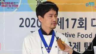 2020 한국요리 소상공인 기능 경진대회_국제조리산업협…