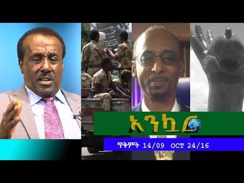 Ethiopia - Ankuar : አንኳር - Ethiopian Daily News Digest | October 24, 2016