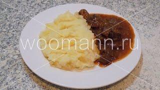 Рецепт гуляш из говядины с подливкой томатной