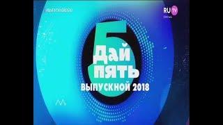 Дай Пять - Выпускной 2018 на RuTVПарк Горького
