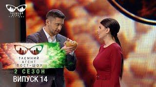 Тайный агент. Пост-шоу - Фастфуд - 2 сезон. Выпуск 14 от 21.05.2018