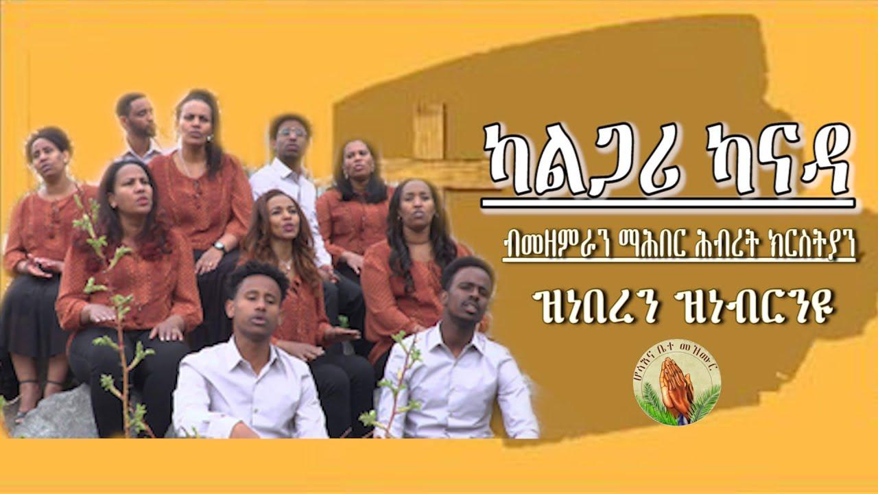 Download ብመዘምራን ማሕበር ሕብረት ክርስትያን _ካልጋሪ -(ዝነበረን ዝነብርንዩ) New Gospel Song  Tigrinya (Official Video)2021