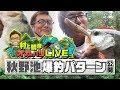 村上晴彦オカッパリバス釣りLIVE「秋野池爆釣パターン公開」