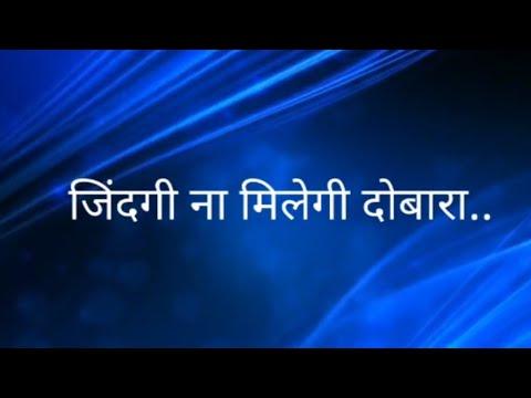 Suvichar -Zindagi Naa Milegi Dobara (Hindi Quotes) सुविचार - जिंदगी ना मिलेगी दोबारा (Anmol Vachan)