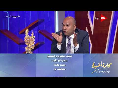 الصحفي عبد الرحمن: منظومة التعليم الفني لم تعد مجرد شهادة بل أصبحت توفر الوجاهه وفرصة عمل  - 02:53-2021 / 9 / 7