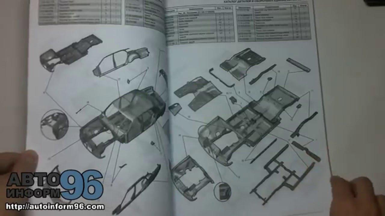 Книга по ремонту ГАЗ 3110. Каталог деталей