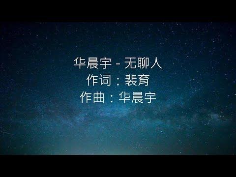 华晨宇 - 无聊人