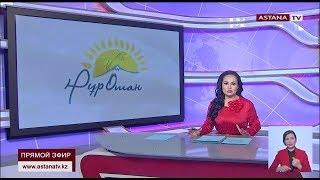 «Нұр Отан» уделит большое внимание поддержке и защите МСБ, - М. Ашимбаев