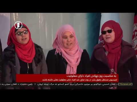 Afghanistan Dari News 11.12.2018 خبرهای افغانستان