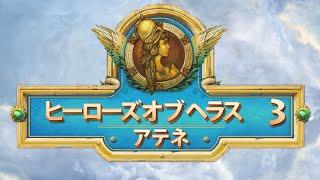 3マッチ~Heroes of Hellas 3 (ヒーローズオブヘラス3)~のご紹介(PC版)