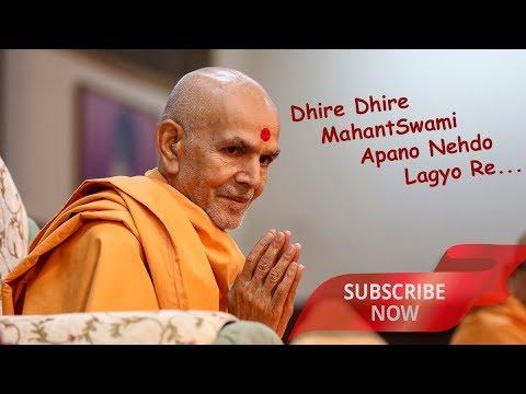 Dhire Dhire Mahant Swami Apano Nehdo Lagyo Re.. | baps new kirtan 2017