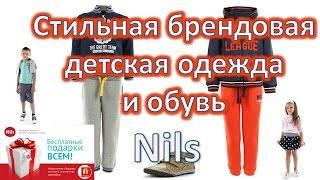 Детский магазин модной одежды. Детская одежда интернет магазин(, 2014-10-29T19:29:45.000Z)