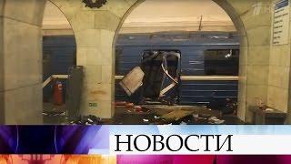 Взрыв вметро Санкт-Петербурга квалифицирован как теракт.