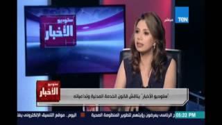 ستوديو الأخبار .. يناقش قانون الخدمة المدنية وتداعياته - 1 أغسطس