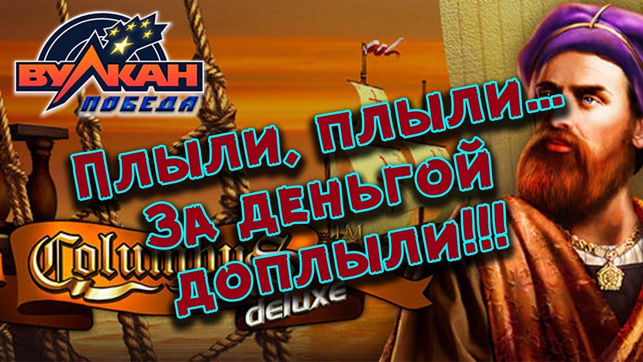 Вулкан Победа ? Разносим игровой автомат Колумб с 1000 рублей на балансе ? Игра казино онлайн!