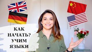 как быстро выучить любой язык: практические советы и рекомендации
