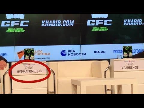 Хабиб ушел из-за скандала с армянином и турком?