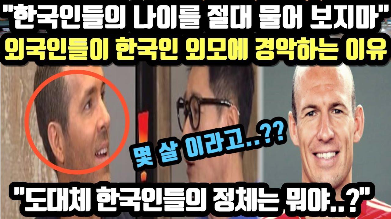 """""""한국인들의 나이를 절대 물어 보지마"""" 외국인들이 한국인 외모에 경악하는 이유 // """"도대체 한국인들의 정체는 뭐야..?"""" [외국인반응]"""