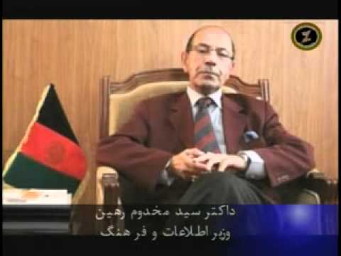 Interview with Minister of Information and Culture: Sayed Makhdum Rahin(ZarinTV)-07/09/2012