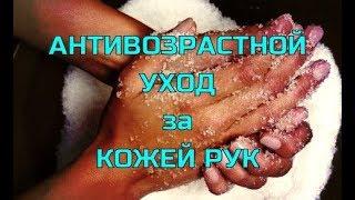 Антивозрастной уход за кожей рук. Рецепты  по  уходу  за  кожей  рук. Как  омолодить  кожу  рук.