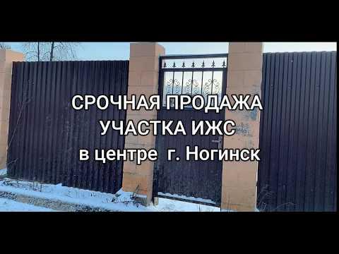 Срочная продажа земельного участка ИЖС в центре города Ногинск