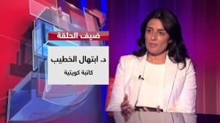 """""""حديث العرب"""" مع سليمان الهتلان وضيفته الأكاديمية والحقوقية الكويتية ابتهال الخطيب"""