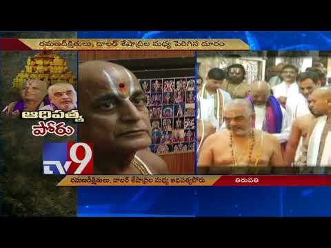 Ramana Deekshitulu Vs Dollar Sheshadri In Tirumala Temple - TV9 Now