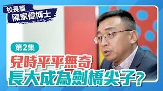 Publication Date: 2020-06-26 | Video Title: 【校長篇】優才(楊殷有娣)書院小學部校長 陳家偉博士 Ep2
