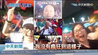 20190715中天新聞 鋼鐵韓粉「辣椒媽」 台灣要改革唯有韓