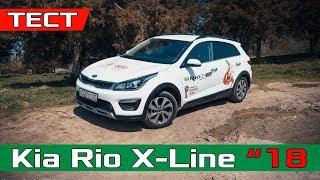 Тест-Драйв KIA Rio X-Line 2018 1.6 AT Premium - Для кого этот автомобиль? Обзор Киа Рио Икс Лайн