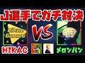 【激闘】Jリーグ選手だけで超ガチ対決!決勝に駒を進めるのはどっちだ!最後まで目の離せない展開に?!【ウイイレアプリ2019】