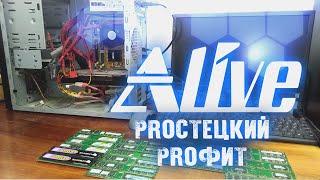 PROстецкий PROфит - Alive #81