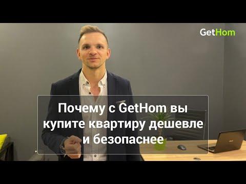 ✅ Почему с GetHom вы купите квартиру дешевле и безопаснее. В любой новостройке Одессы.