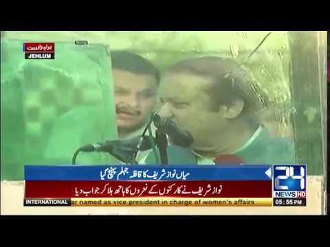 Nawaz Sharif addressing to supporters in Jhelum | 10 August 2017 | 24 News HD