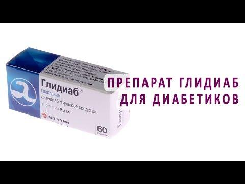 Лекарство Глидиаб МВ для диабетиков | жизньдиабетика | диабетический | диабетиков | лекарство | сахарный | гликемия | уровень | лечение | диабета | глидиаб