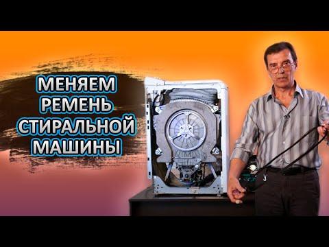 Видео Инструкция стиральной машины занусси zwt 3105