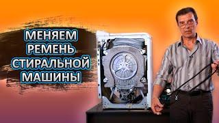 Замена ремня в стиральной машине. Видеоинструкция по ремонту стиральной машины.(, 2015-06-22T08:41:56.000Z)