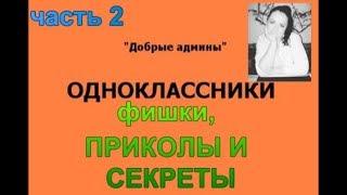 Фишки и приколы СС ОДНОКЛАССНИКИ ЧАСТЬ 2