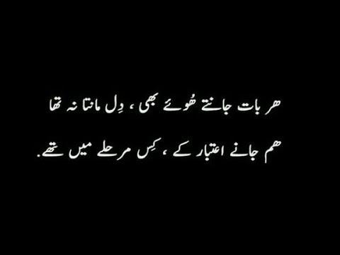 2 line Urdu sad poetry - heart broken Part 5   Heart ...