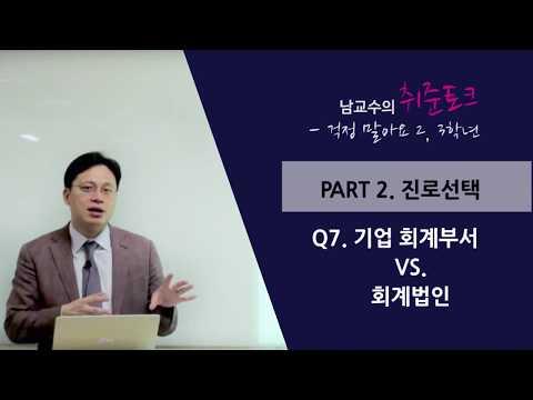 [남교수의 취준토크] Q7: 기업 회계부서 vs. 회계법인