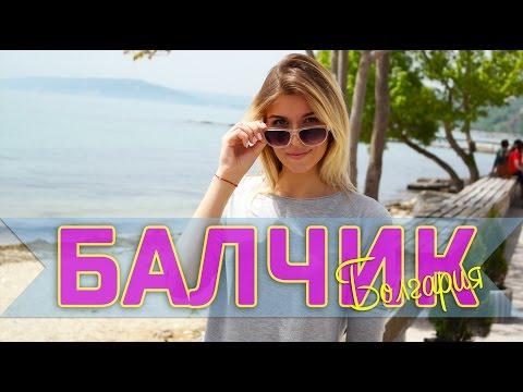 Отдых в Болгарии 2017 от болгарского туроператора
